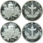1997年中国传统吉祥图(吉庆有余)纪念银币1盎司等2枚 PCGS MS 69