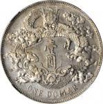 宣统年造大清银币壹圆宣三一组2枚 PCGS NGC