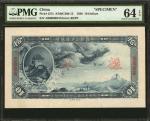 民国二十七年中国联合准备银行拾圆样票一组2枚 PMG Choice Unc 64
