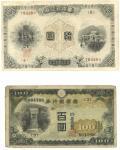 紙幣 Banknotes  台湾銀行券 改造10円券,現地札100円券 (10,100Yen) ND 返品不可 要下見 Sold as is No returns (VF)上品