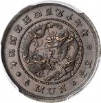 朝鲜开国四百九十七年五文。KOREA. 5 Mun, Year 497 (1888). PCGS Genuine--Environmental Damage, Unc Details Gold Shi