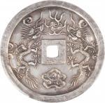安南绍治通宝七钱。 ANNAM. 7 Tien, ND (1841-47). Thieu Tri. PCGS Genuine--Repaired, AU Details.