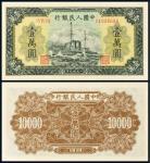 """1949年第一版人民币壹万圆""""军舰""""/PMG65EPQ"""