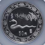 1989年己巳(蛇)年生肖纪念银币15克齐白石蛇草图 NGC PF 68