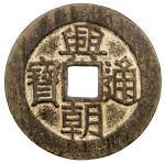 明末起义军钱兴朝通宝壹分背字 上美品 NAN MING: Xing Chao, 1648-1657, AE 10 cash (26.08g)
