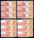 14064   中国澳门2012年中国银行及大西洋银行生肖贺岁钞壹拾圆券三连张100连号一组共二百张