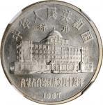 1987年内蒙古自治区成立四十周年纪念1元样币 NGC MS 66 CHINA. Yuan, 1987
