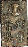 1859年日本二朱银。JAPAN. 2 Shu, ND (1859). PCGS MS-62 Gold Shield.