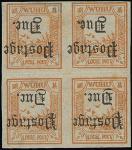 1895年蕪湖第一次版加蓋欠資郵票,黃棕色,倒蓋四十分變體四方連,無背膠,有橫摺痕,品相中上.Municipal Posts Wuhu 1895 First Postage Due, 40c. yel