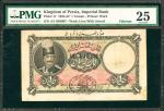 IRAN. Imperial Bank of Persia. 1 Toman, 1924-32. P-11. PMG Very Fine 25.