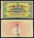 China. Ningpo Commercial Bank, Limited. 2 Dollars. Shanghai, 1909. P-A61Bpp, S/M S107-2. Progressive