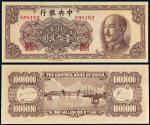 1949年中央银行中华书局版金圆券壹佰万圆一枚,PMG EPQ66