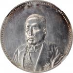 徐世昌像民国十年无币值普通 NGC MS 62 CHINA. Dollar, Year 10 (1921)