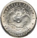 广东省造光绪元宝七分二釐银币。 (t) CHINA. Kwangtung. 7.2 Candareens (10 Cents), ND (1890-1908). PCGS MS-62.