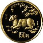 1991年辛未(羊)年生肖纪念金币8克 PCGS Proof 68