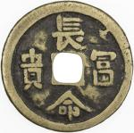 Lot 558 QING: AE charm 4022。65g41, 49mm, chaacuteng migraveng fugrave guigrave 40longevity, wealth a