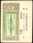 宣统年代陝西大清银行2两,库存票,有黄,GVF品相或更好