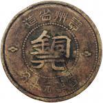 民国38年贵州铜元半分 美品