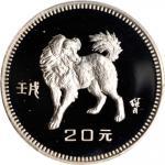 1982年壬戌(狗)年生肖纪念银币15克 PCGS Proof 68