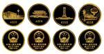 1979年中华人民共和国成立30周年纪念金币1/2盎司全套4枚 完未流通