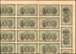 1924年四川官钱局壹仟文。连体钞库存票。(t) CHINA--PROVINCIAL BANKS. Szechuan Provincial Bank. 1000 Cash, 1924. P-S2808
