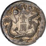 湖南。臆造洪宪元年一圆银币。NGC AU-58.