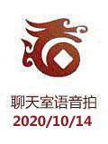 华夏古泉2020年10月-聊天室