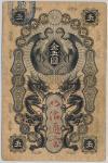 明治通宝5円札 Meiji Tsuho 5Yen 明治5年(1872~)