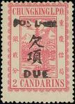 手盖大字欠资票; 银贰分, 玫红色, 楷字体中文, 加盖不完整, 保留部分背胶, 少见的变体票.
