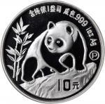 1990年精製套币三枚,熊猫系列。GEM BRILLIANT PROOF.
