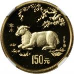 CHINA. 100 Yuan, 1991. Lunar Series, Year of the Goat. NGC PROOF-69 ULTRA CAMEO.