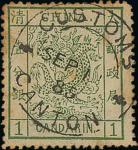 1883年厚紙大龍一分明綠色舊票,蓋位置正中1885年9月11日黑色少見廣州海關日戳,品相中上.China Large Dragons 1883 Thicker Paper 1ca. bright g