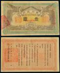 14011   民国元年(1912年)贵州银行壹园一枚