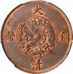 宣统三年大清铜币十文 PCGS MS 64