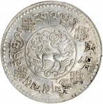 西藏狮图三两银币。 (t) CHINA. Tibet. 3 Srang, BE 16-8 (1934). PCGS AU-58.