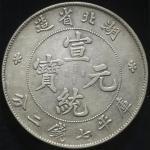 湖北省造宣统元宝七钱二分普通 优美