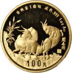 1991年辛未(羊)年生肖纪念金币1盎司 NGC PF 65