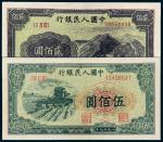 """第一版人民币贰佰圆""""长城""""、伍佰圆""""收割机""""各一枚/PMGEPQ50、53"""