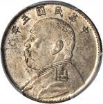 民国五年袁世凯像贰角银币。