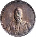 曹锟像宪法纪念无币值文装 PCGS AU 58 CHINA. Dollar, ND (1923).