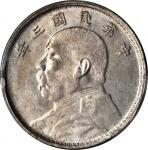 袁世凯像民国三年壹圆云南 PCGS AU 55