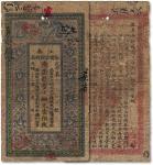 光绪三十三年(1907年)江南裕宁官银钱局当十铜元壹伯枚