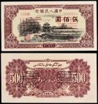 1951年一版人民币伍佰圆瞻德城样票 PMG Unc 62