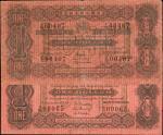 1921-24年海峡殖民地政府(肋屿岬国库银票)一圆。