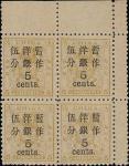 小龙大字加盖洋银伍分盖于伍分右上四方连票,左格,第四版式,原胶轻贴,色彩鲜艳。