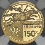 2008年第29届奥林匹克运动会(第3组)纪念金币1/3盎司马术 NGC PF 64