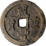 清代咸丰宝泉当五十小样 中乾 古 XF78 CHINA. Qing Dynasty. 50 Cash, ND (ca. March 1854-July 1855)