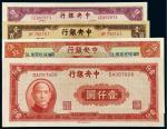 民国时期中央银行纸币一组四枚