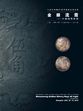 上海泛华2016年秋拍-金银锭 机制币
