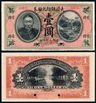 宣统元年李鸿章像大清银行兑换券壹圆样票一枚,PCGS/CMC65